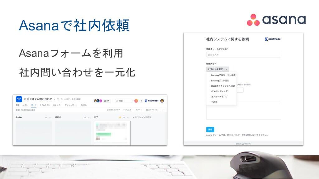 Asanaで社内依頼 Asanaフォームを利用 社内問い合わせを一元化