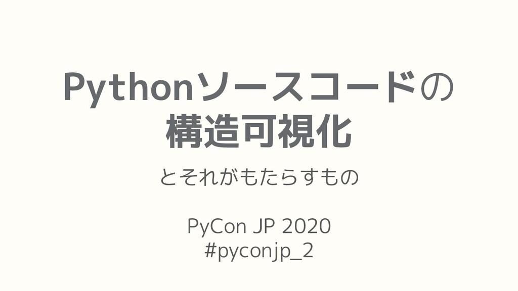 Pythonソースコードの 構造可視化 とそれがもたらすもの PyCon JP 2020 #p...