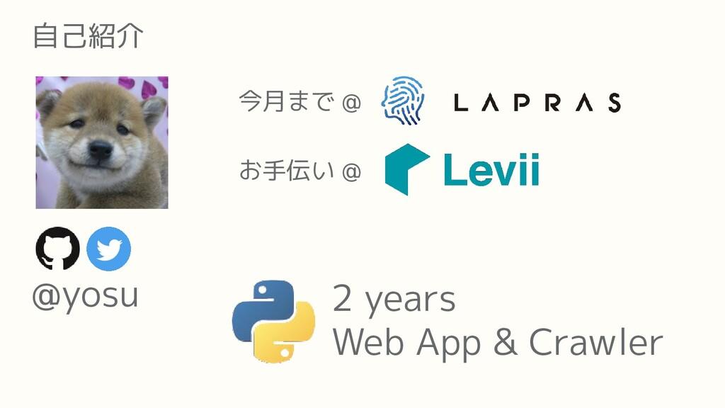 自己紹介 @yosu 2 years Web App & Crawler 今月まで @ お手伝...