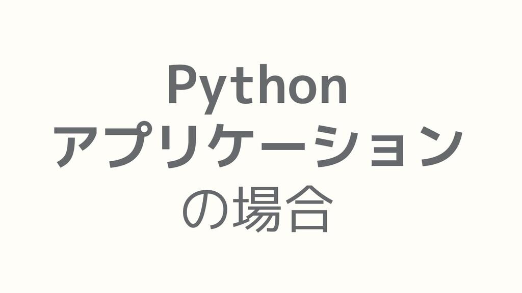 Python アプリケーション の場合