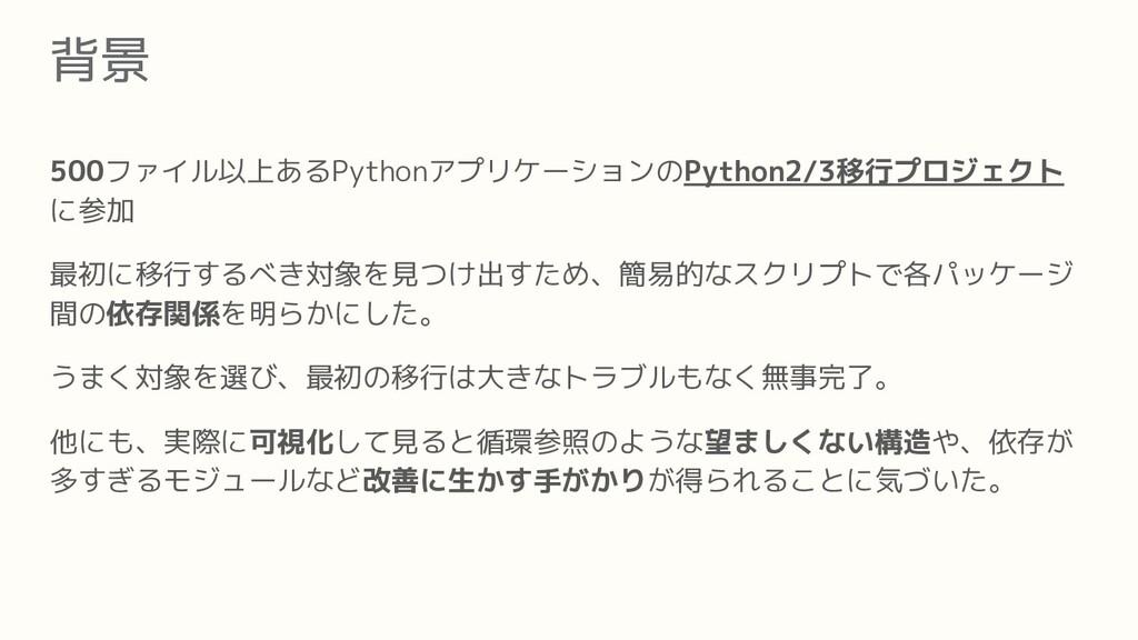 背景 500ファイル以上あるPythonアプリケーションのPython2/3移行プロジェクト ...