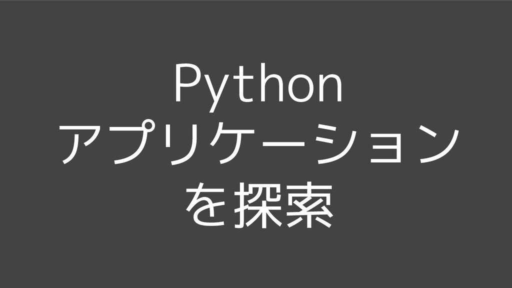 Python アプリケーション を探索
