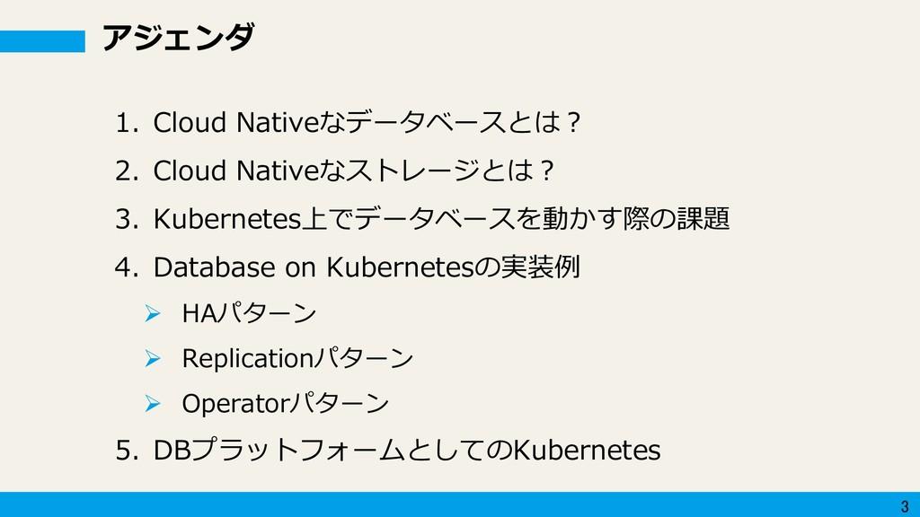 3 アジェンダ 1. Cloud Nativeなデータベースとは? 2. Cloud Nati...
