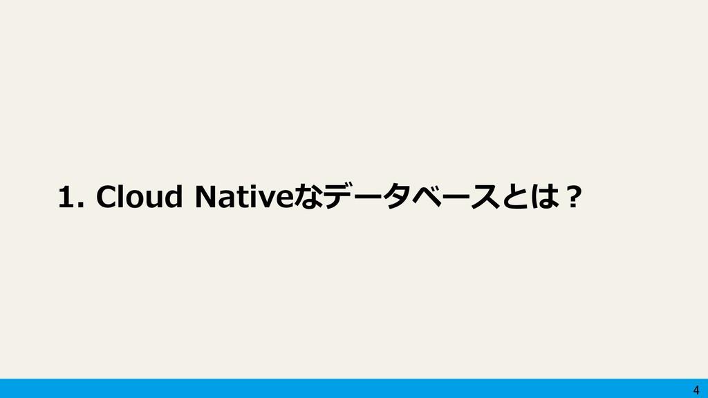 4 1. Cloud Nativeなデータベースとは?