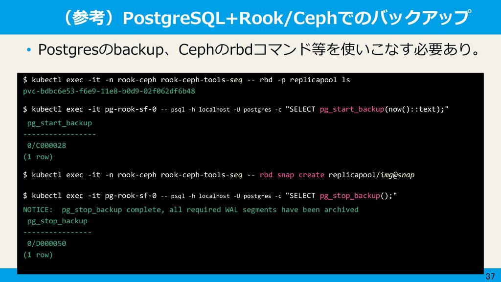 37 (参考)PostgreSQL+Rook/Cephでのバックアップ $ kubectl e...