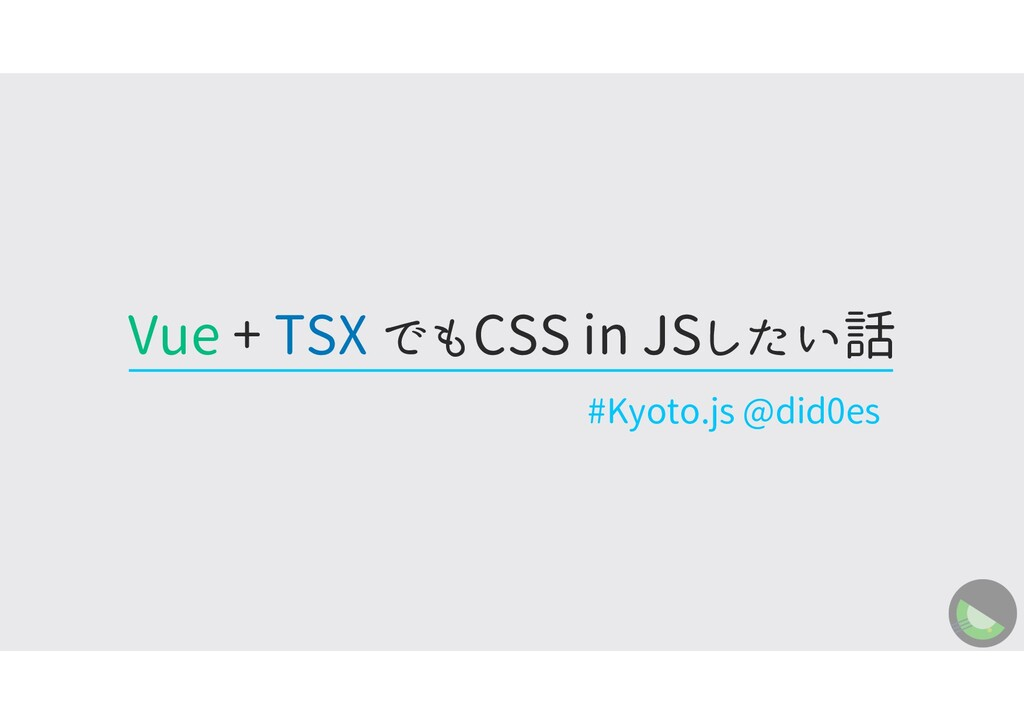 Vue + TSX でもCSS in JSしたい話 #Kyoto.js @did0es