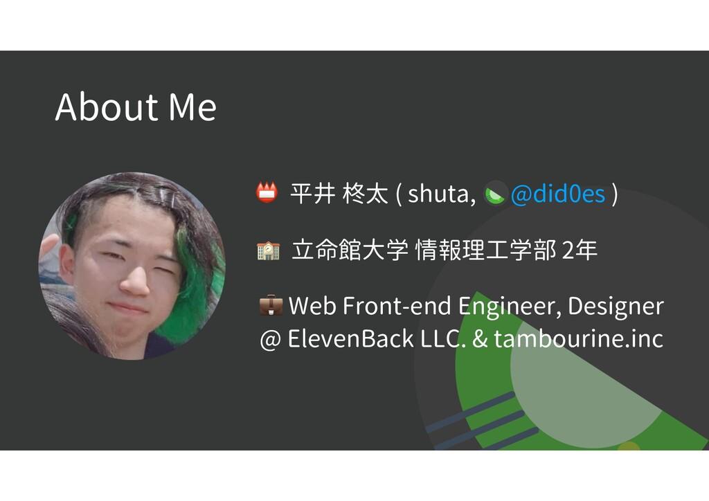 About Me  平井 柊太 ( shuta,  @did0es )  立命館大学 情報理工...