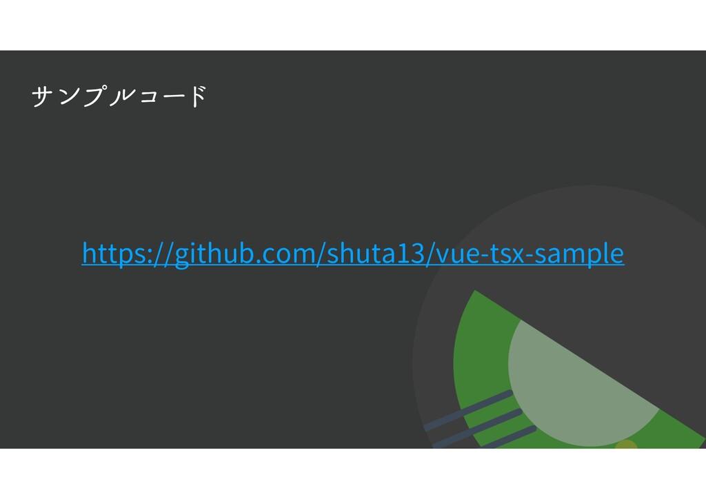 https://github.com/shuta13/vue-tsx-sample サンプルコ...