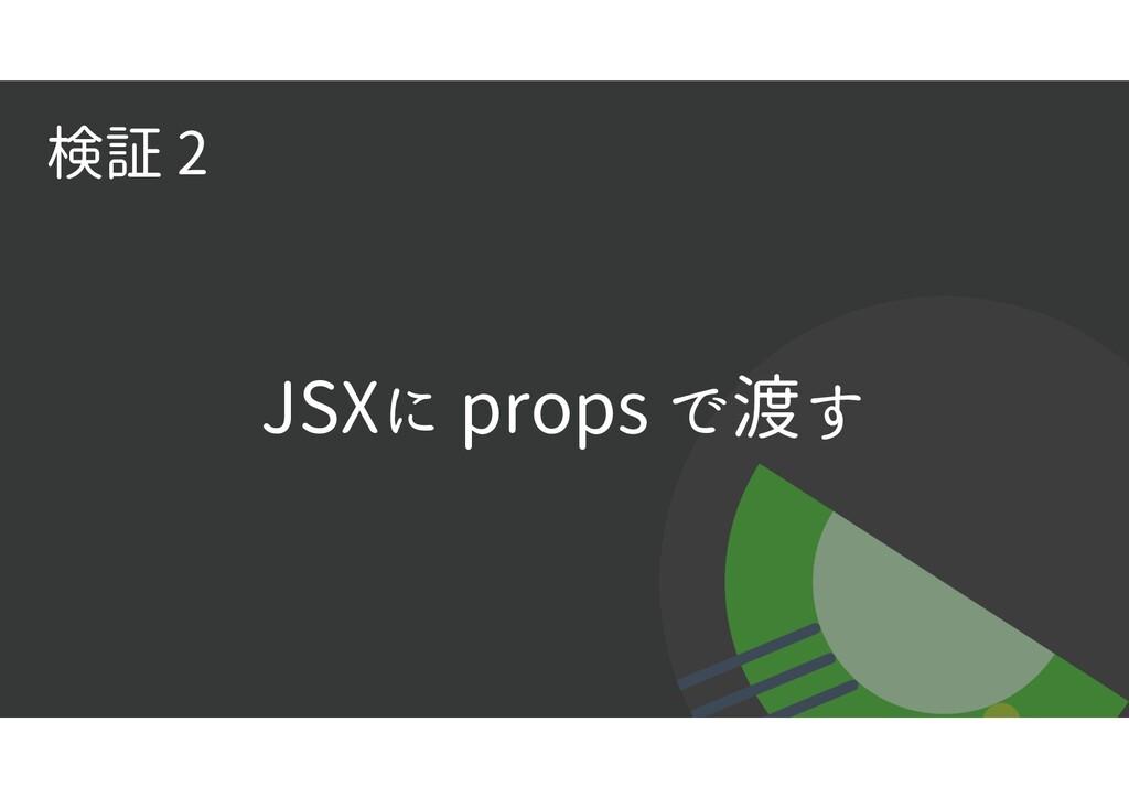 JSXに props で渡す 検証 2