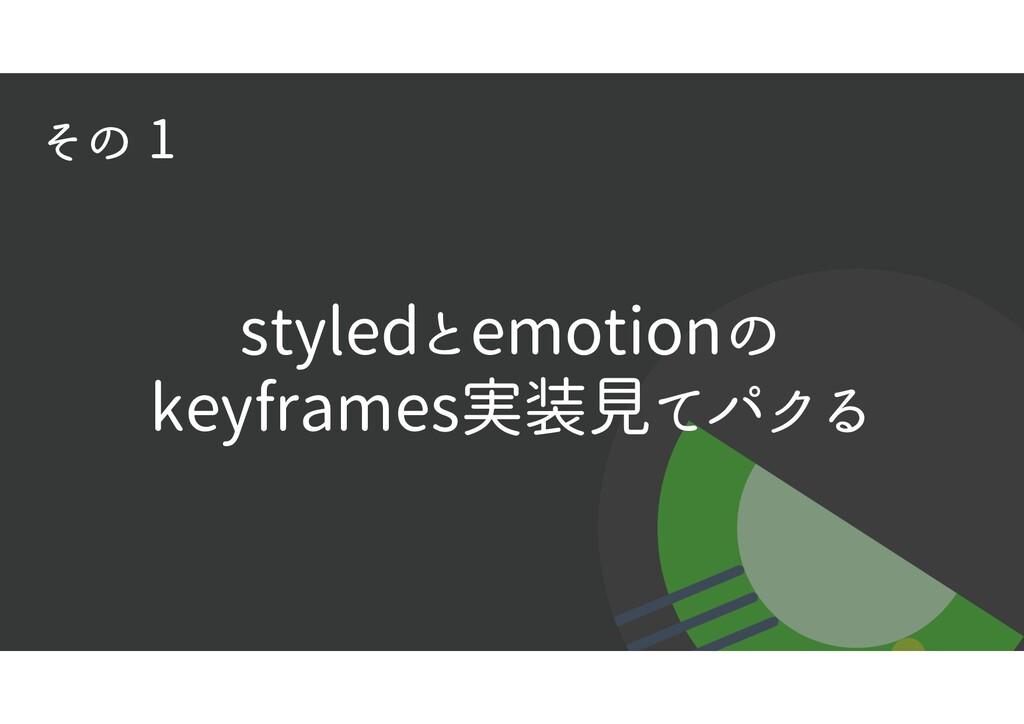 styledとemotionの keyframes実装見てパクる その 1