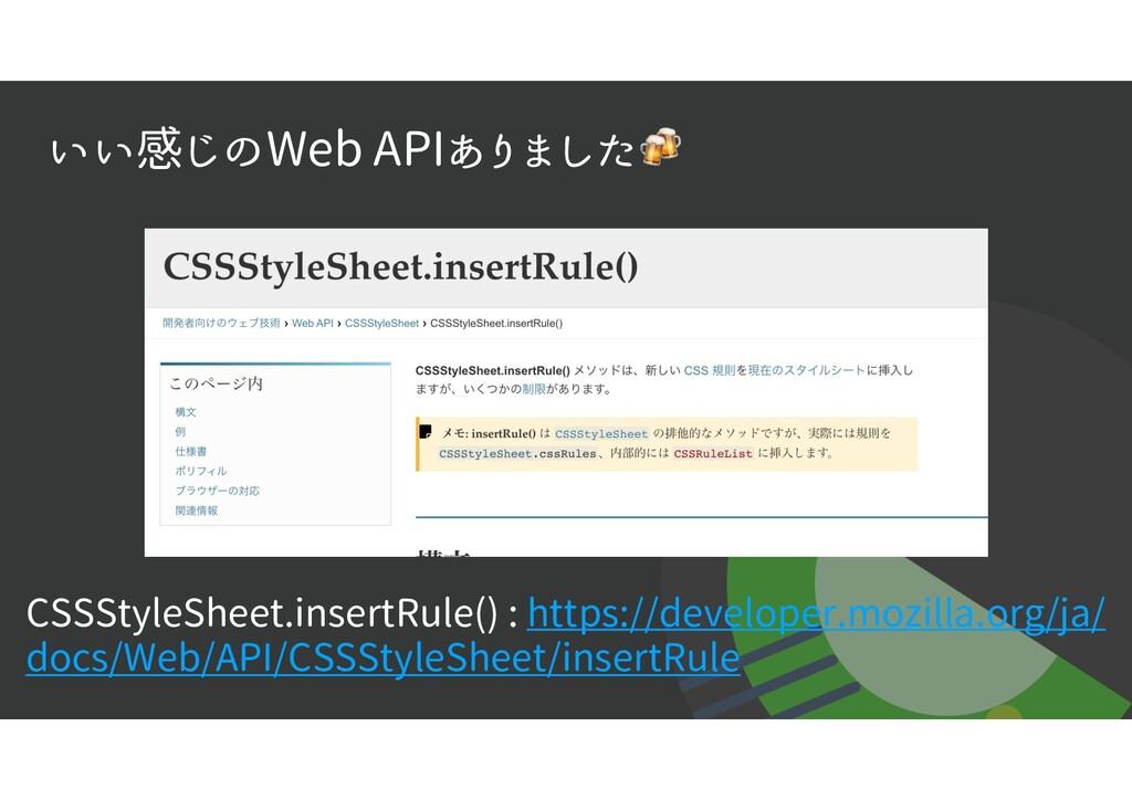 いい感じのWeb APIありました CSSStyleSheet.insertRule() : ...