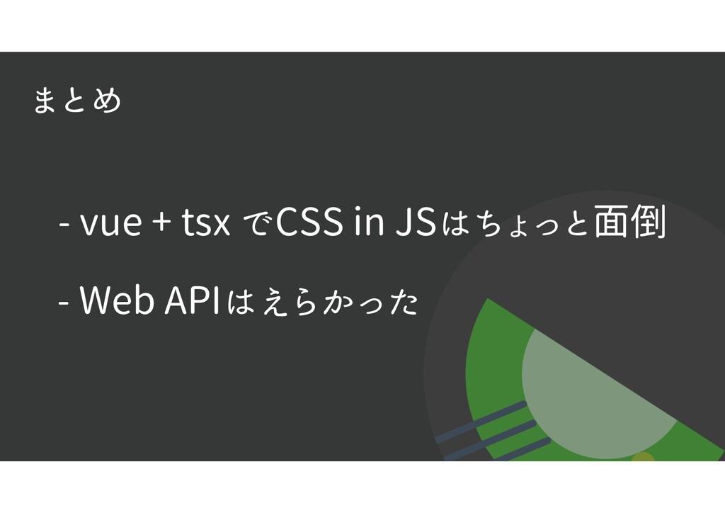 まとめ - vue + tsx でCSS in JSはちょっと面倒 - Web APIはえらか...