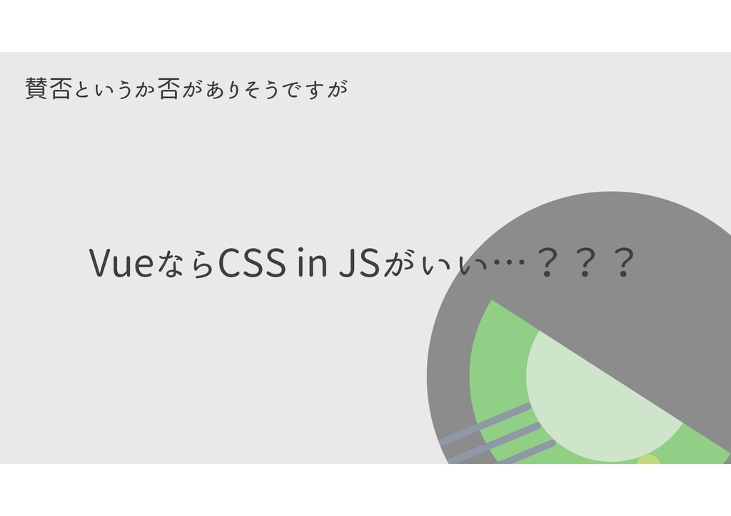 VueならCSS in JSがいい…??? 賛否というか否がありそうですが