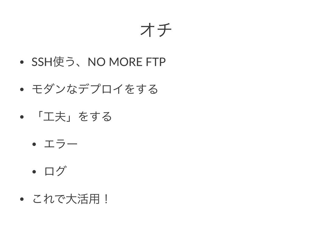 Φν • SSH͏ɺNO MORE FTP • ϞμϯͳσϓϩΠΛ͢Δ • ʮʯΛ͢Δ ...