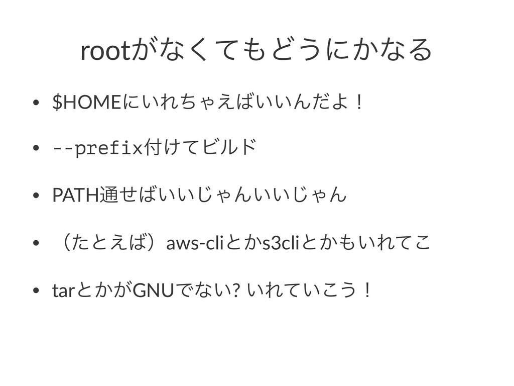 root͕ͳͯ͘Ͳ͏ʹ͔ͳΔ • $HOMEʹ͍ΕͪΌ͍͍͑ΜͩΑʂ • --prefix...