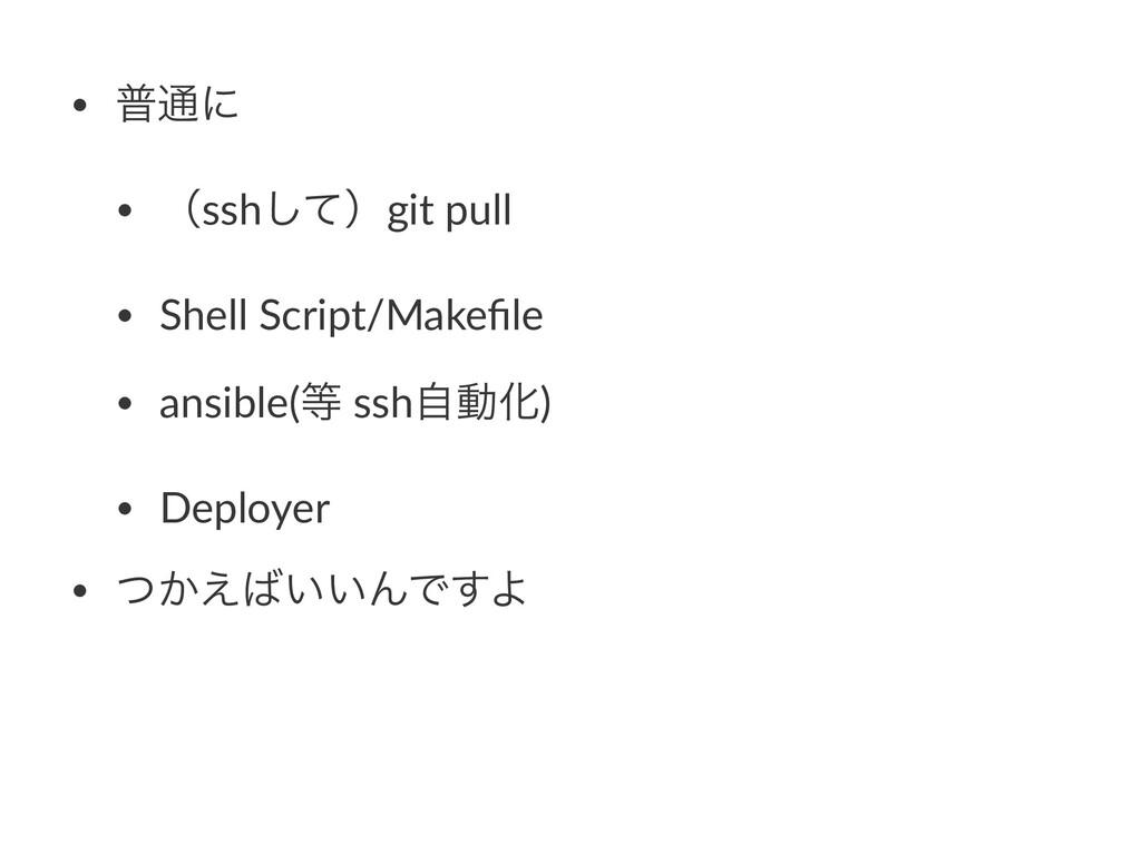 • ී௨ʹ • ʢsshͯ͠ʣgit pull • Shell Script/Makefile ...