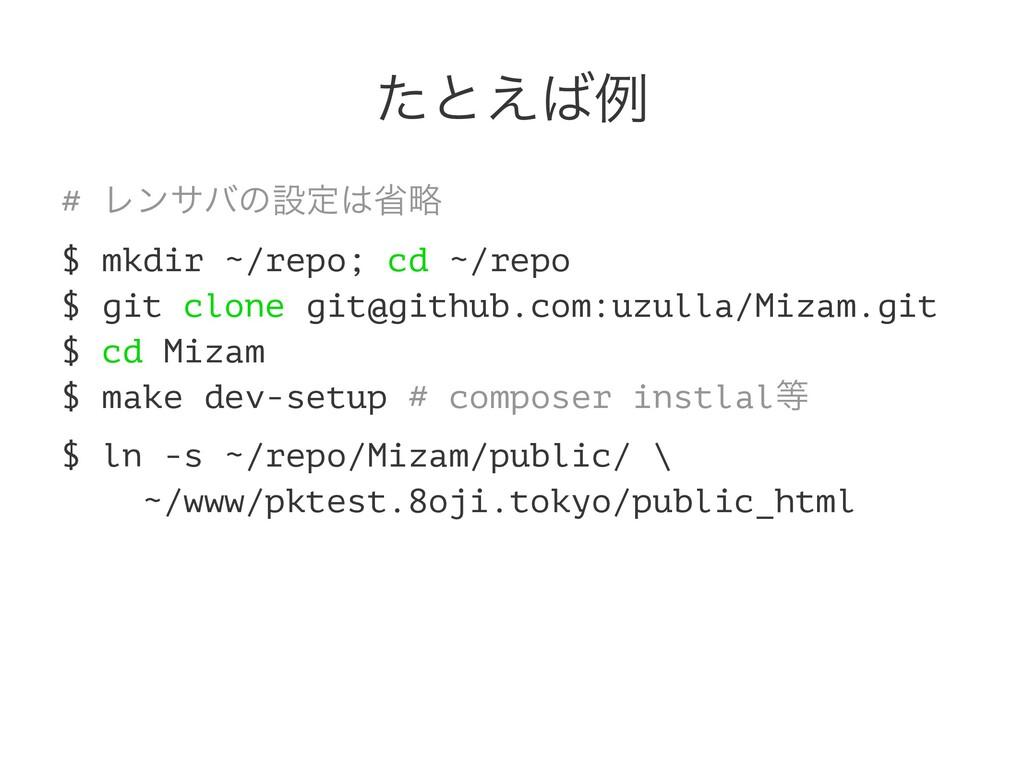 ͨͱ͑ྫ # Ϩϯαόͷઃఆলུ $ mkdir ~/repo; cd ~/repo $ ...