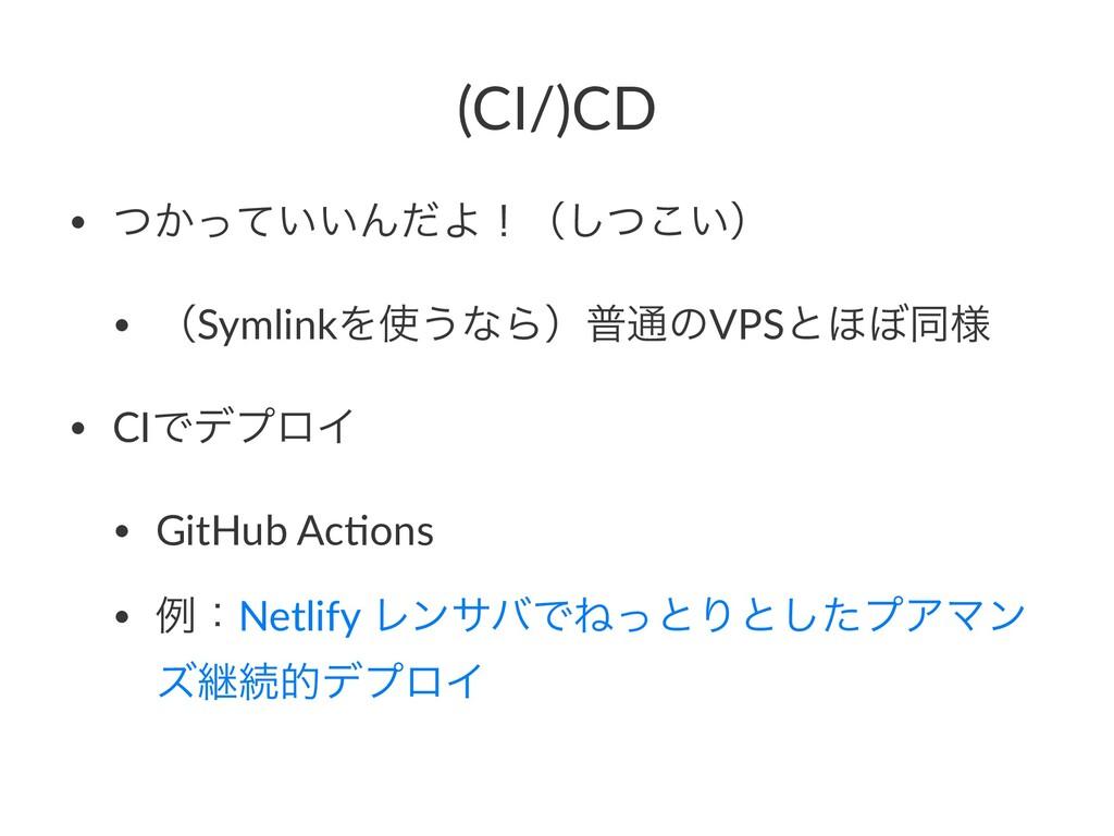 (CI/)CD • ͔͍͍ͭͬͯΜͩΑʂʢ͍ͭ͜͠ʣ • ʢSymlinkΛ͏ͳΒʣී௨ͷV...