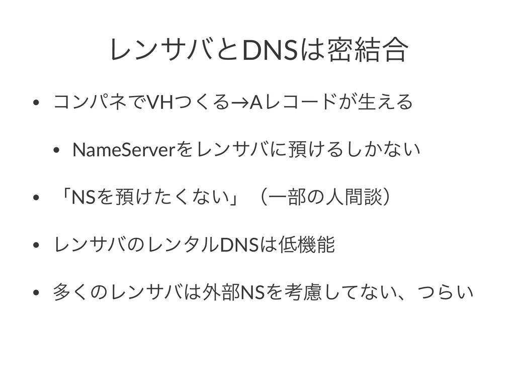 ϨϯαόͱDNSີ݁߹ • ίϯύωͰVHͭ͘Δ→AϨίʔυ͕ੜ͑Δ • NameServe...