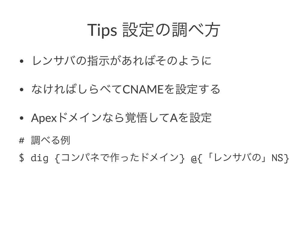 Tips ઃఆͷௐํ • Ϩϯαόͷࢦ͕ࣔ͋ΕͦͷΑ͏ʹ • ͳ͚Ε͠ΒͯCNAMEΛ...