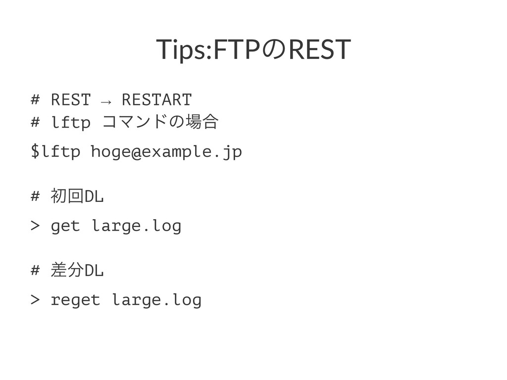 Tips:FTPͷREST # REST → RESTART # lftp ίϚϯυͷ߹ $...