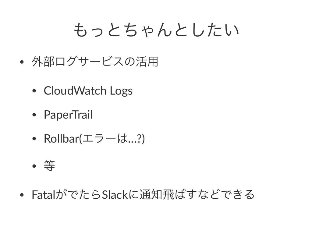 ͬͱͪΌΜͱ͍ͨ͠ • ֎෦ϩάαʔϏεͷ׆༻ • CloudWatch Logs • Pa...