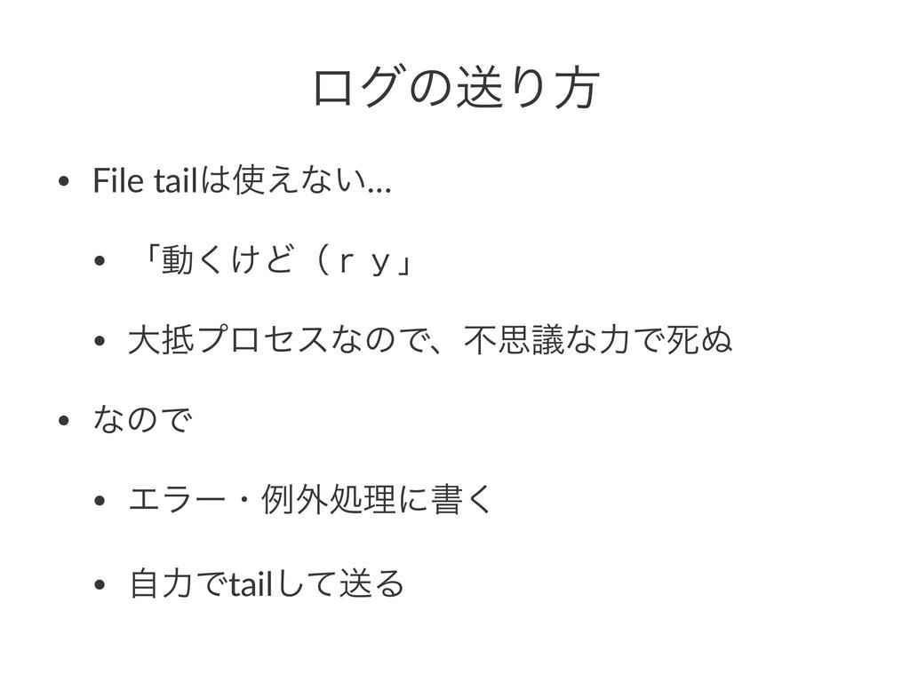 ϩάͷૹΓํ • File tail͑ͳ͍… • ʮಈ͚͘Ͳʢ͈́ʯ • େϓϩηεͳͷ...