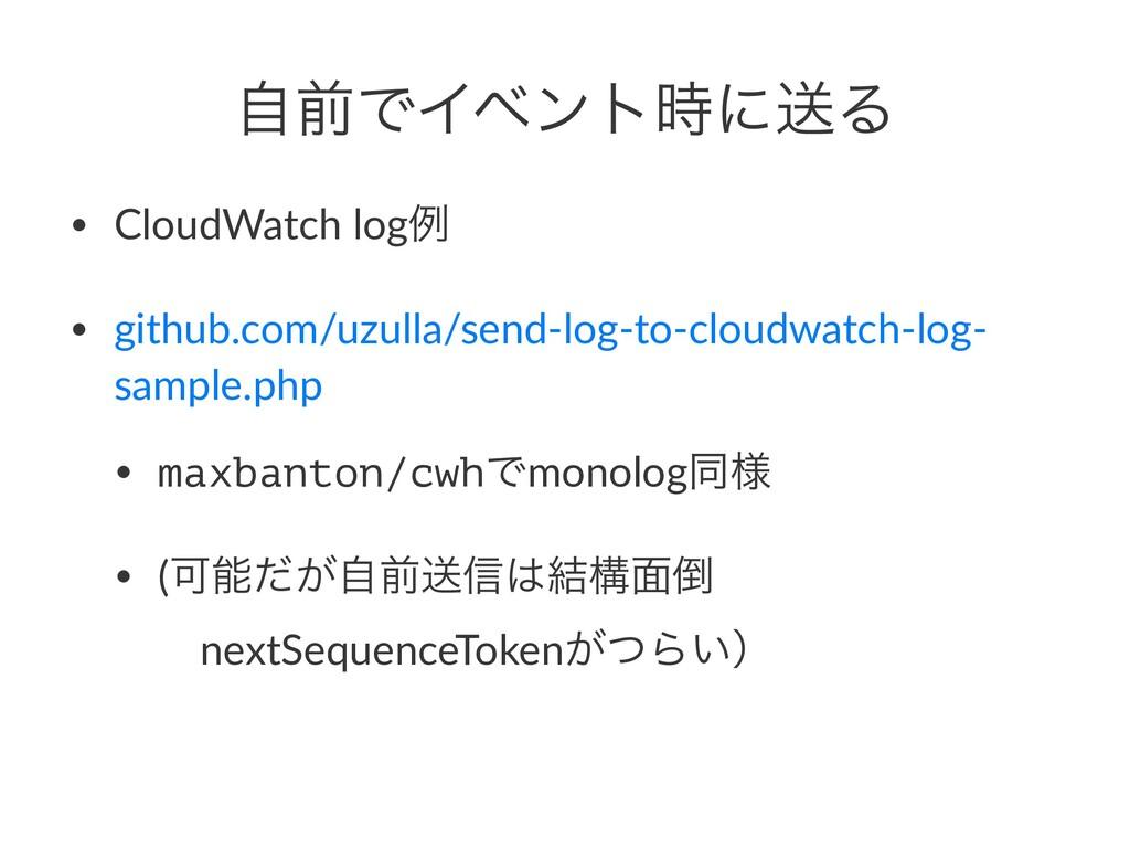 ࣗલͰΠϕϯτʹૹΔ • CloudWatch logྫ • github.com/uzul...
