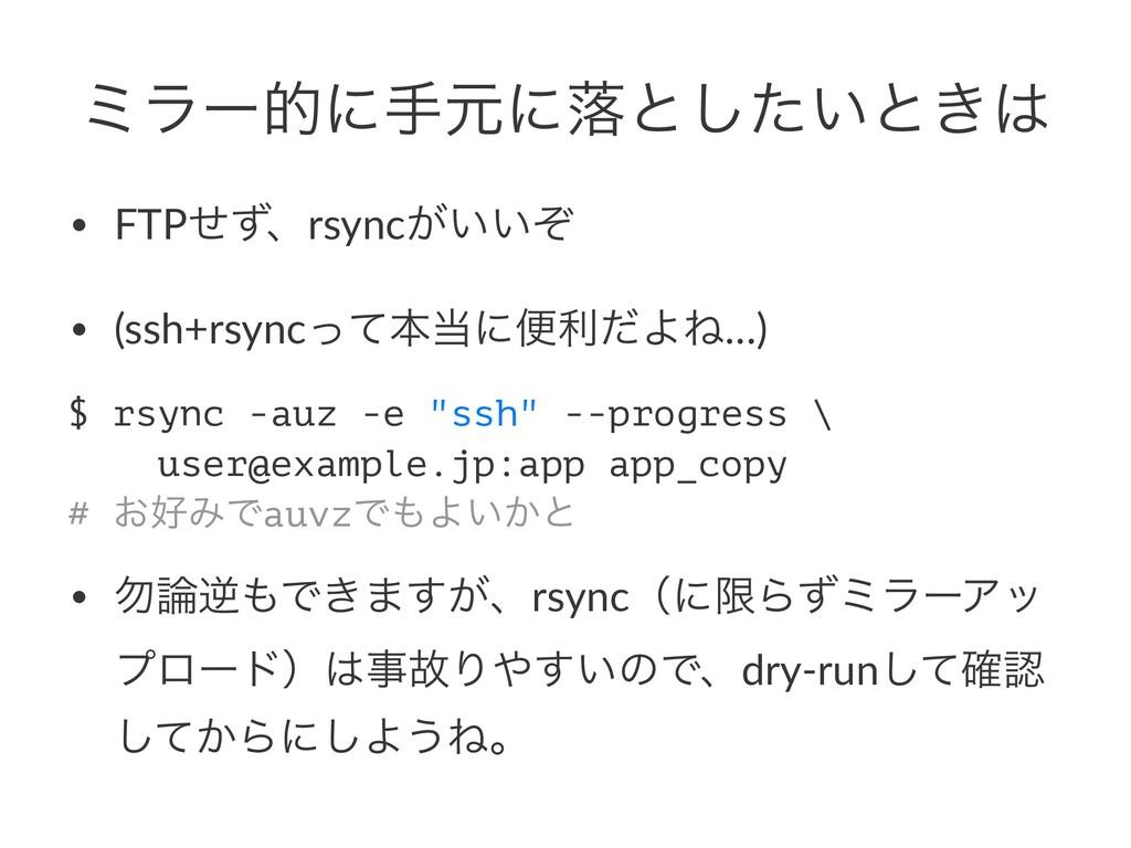 ϛϥʔతʹखݩʹམͱ͍ͨ͠ͱ͖ • FTPͤͣɺrsync͕͍͍ͧ • (ssh+rsync...