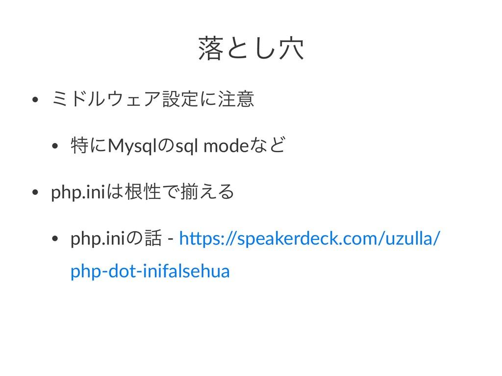 མͱ݀͠ • ϛυϧΣΞઃఆʹҙ • ಛʹMysqlͷsql modeͳͲ • php.i...