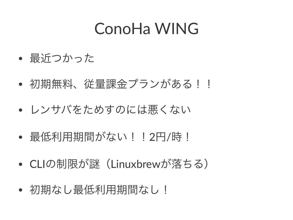 ConoHa WING • ࠷͔ۙͭͬͨ • ॳظແྉɺैྔ՝ۚϓϥϯ͕͋Δʂʂ • Ϩϯαό...