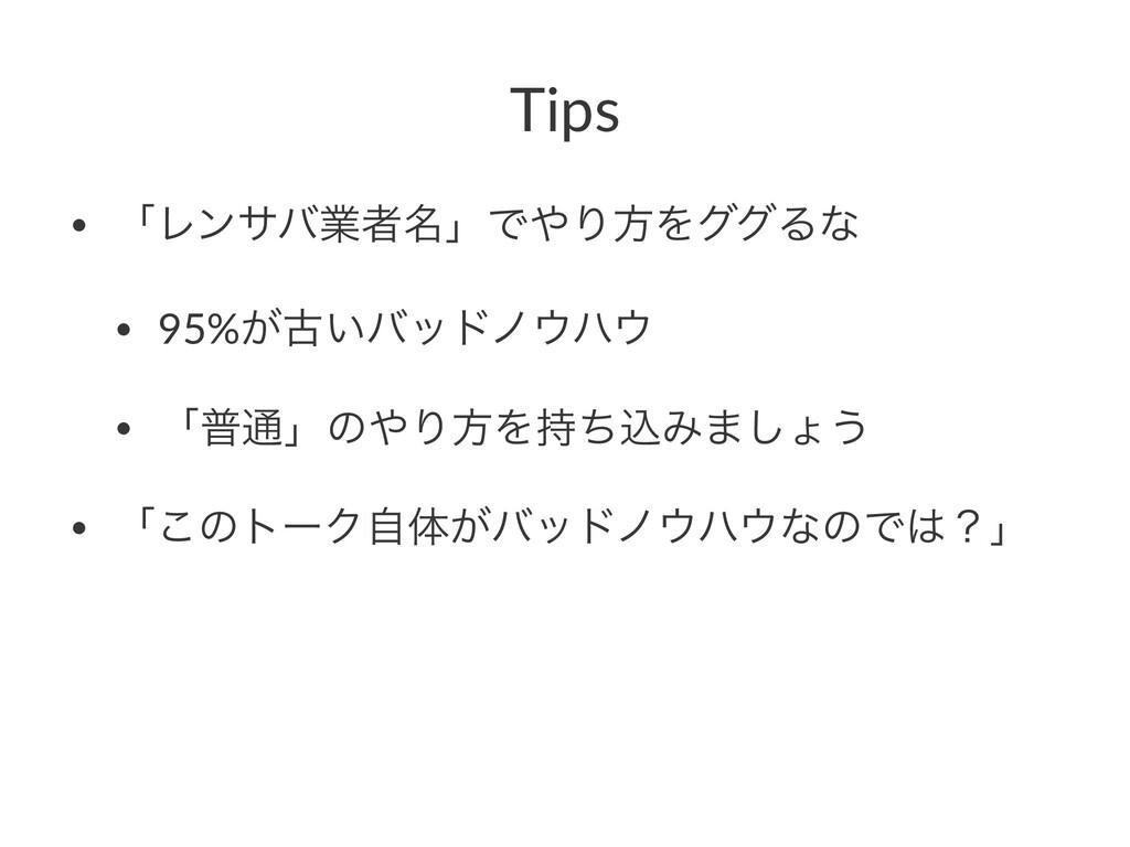 Tips • ʮϨϯαόۀऀ໊ʯͰΓํΛάάΔͳ • 95%͕ݹ͍όουϊϋ • ʮී௨...