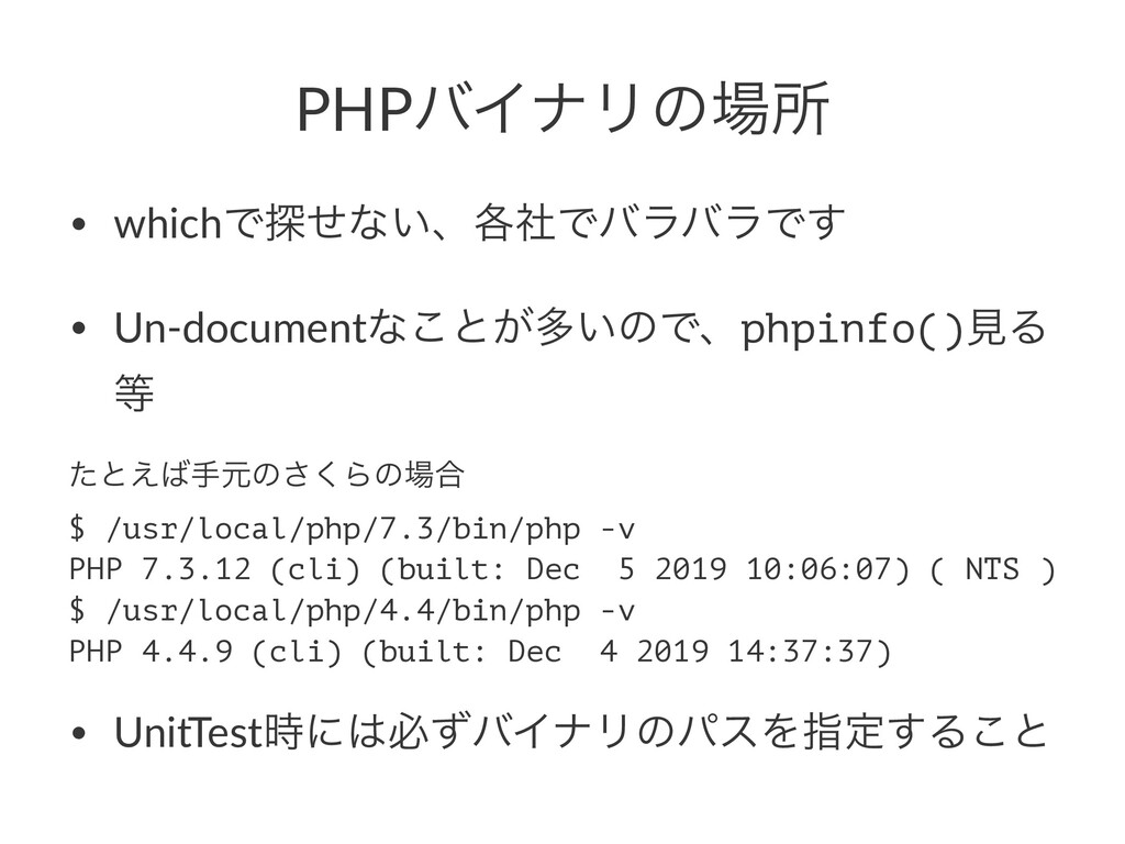 PHPόΠφϦͷॴ • whichͰ୳ͤͳ͍ɺ֤ࣾͰόϥόϥͰ͢ • Un-document...