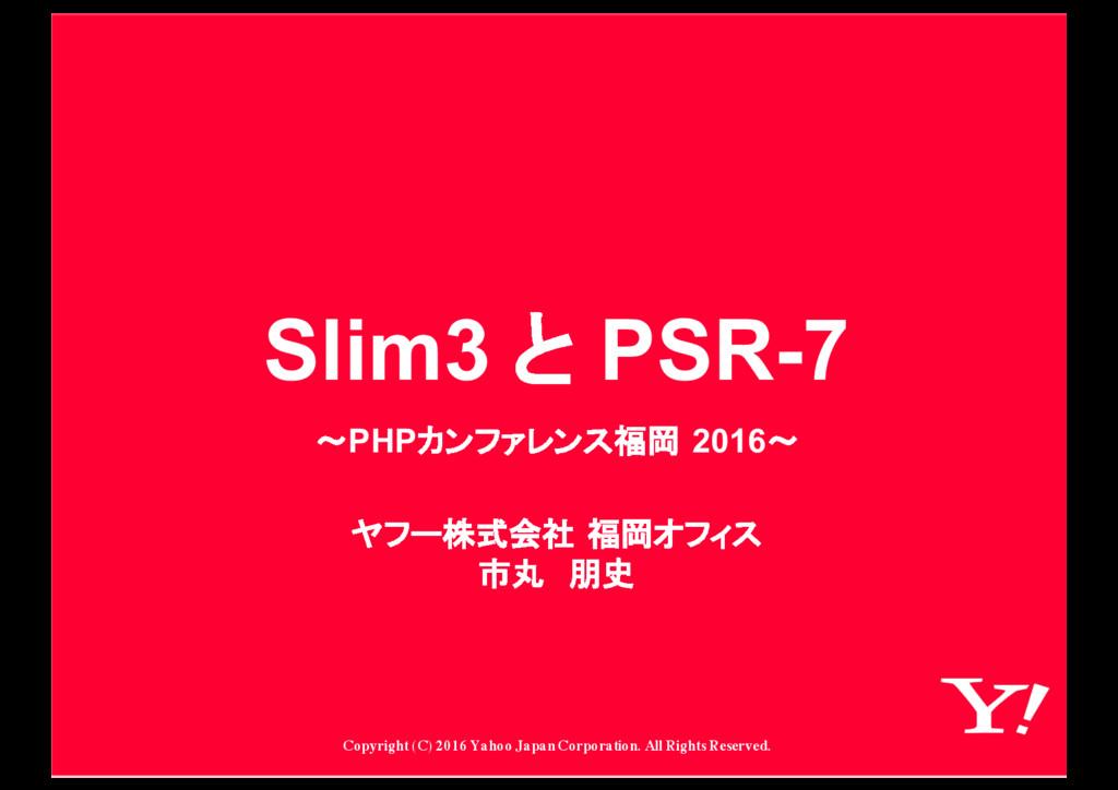 Slim3&œ PSR)7 PHP¼âÒ´ßâÆ_- 2016 ÚÒãH2 ^ _-»Ò¶...