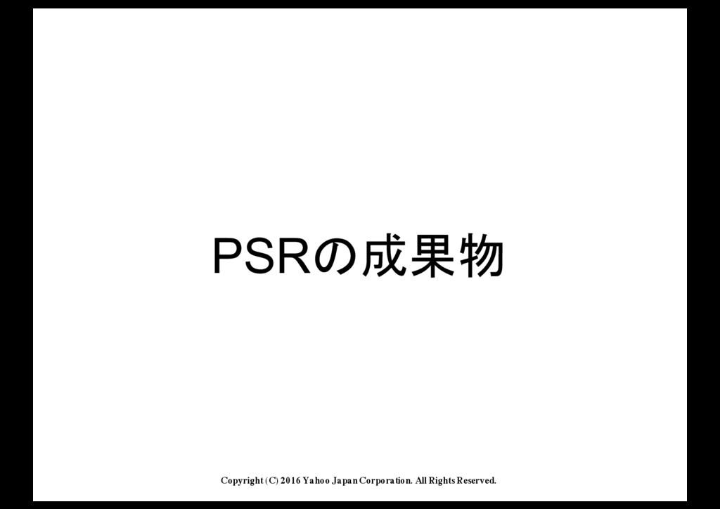 PSR ;GT Copyright (C) 2016 Yahoo Japan Corporat...