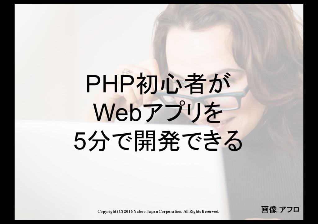 PHP4h† WebµÔݲ 5›zX›‡¯ Copyright (C) 2016 Yah...