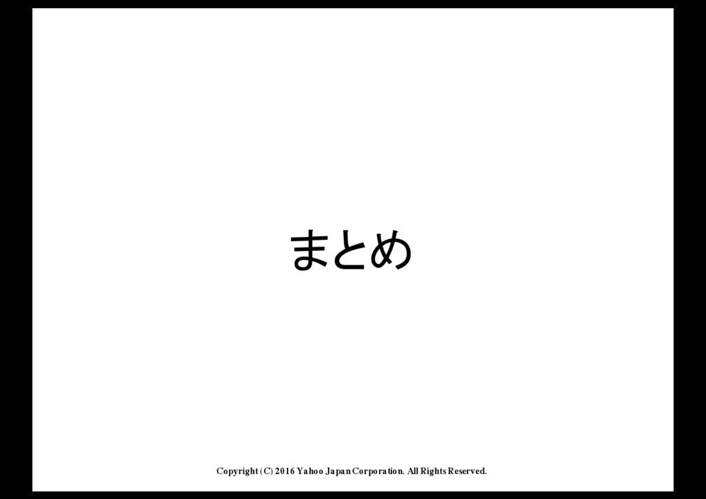 ¦œ¨ Copyright (C) 2016 Yahoo Japan Corporation....