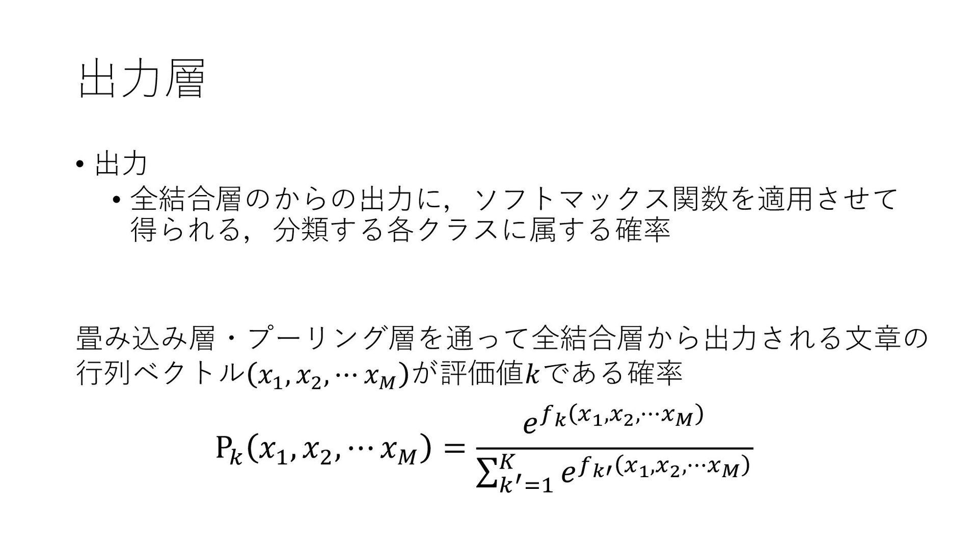 出⼒層 • 出⼒ • 全結合層のからの出⼒に,ソフトマックス関数を適⽤させて 得られる,分類す...