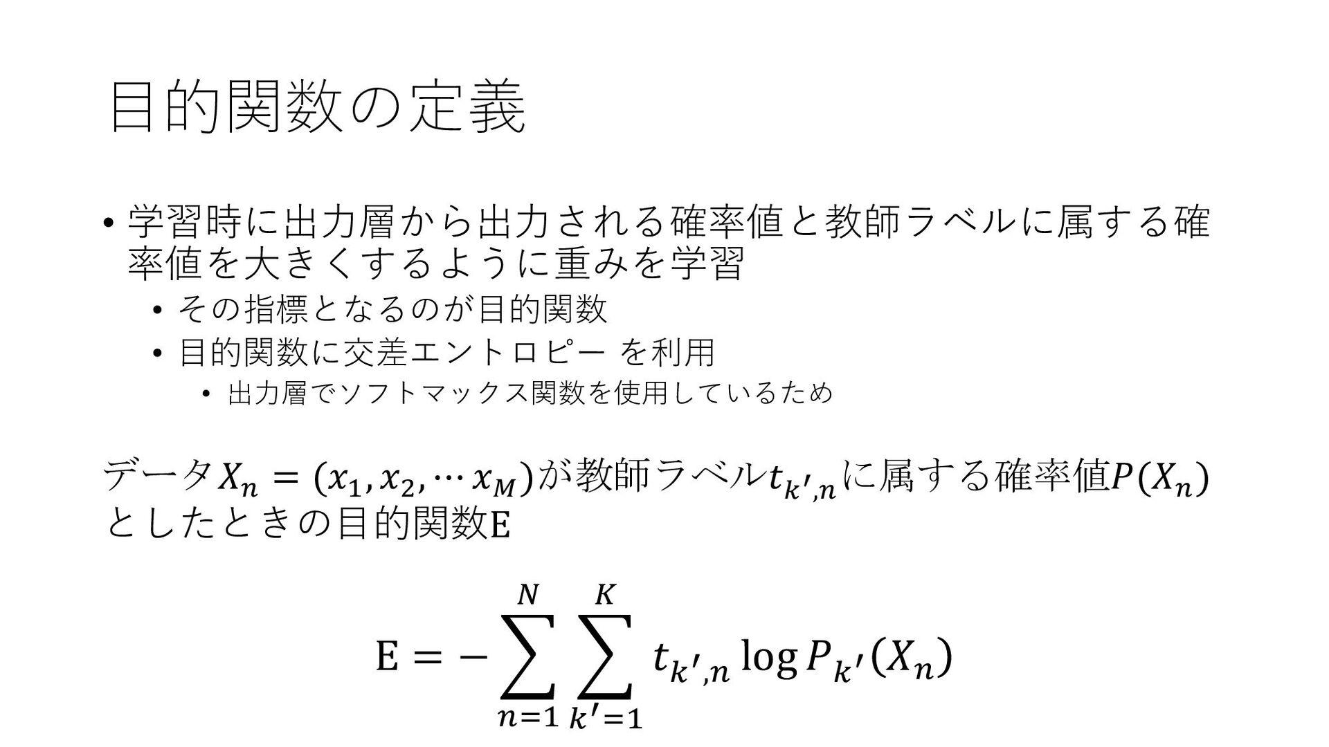 ⽬的関数の定義 • 学習時に出⼒層から出⼒される確率値と教師ラベルに属する確 率値を⼤きくする...