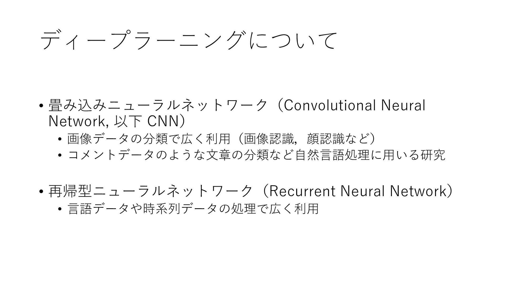 ディープラーニングについて • 畳み込みニューラルネットワーク(Convolutional N...