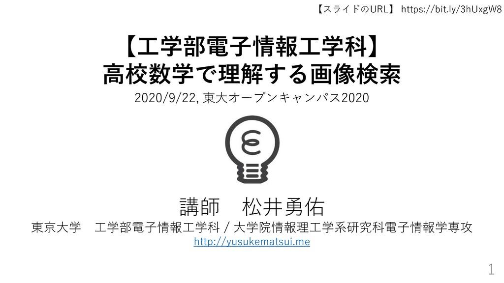 【スライドのURL】 https://bit.ly/3hUxgW8 【工学部電子情報工学科】 ...
