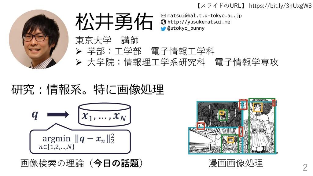 【スライドのURL】 https://bit.ly/3hUxgW8 松井勇佑 東京大学 講師 ...