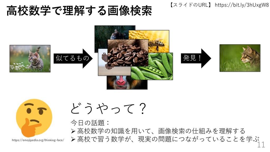 【スライドのURL】 https://bit.ly/3hUxgW8 どうやって? https:...