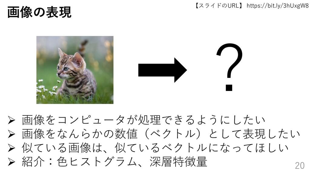 【スライドのURL】 https://bit.ly/3hUxgW8 20 画像の表現 ? ➢ ...
