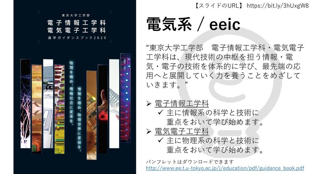 """【スライドのURL】 https://bit.ly/3hUxgW8 電気系 / eeic """"東..."""