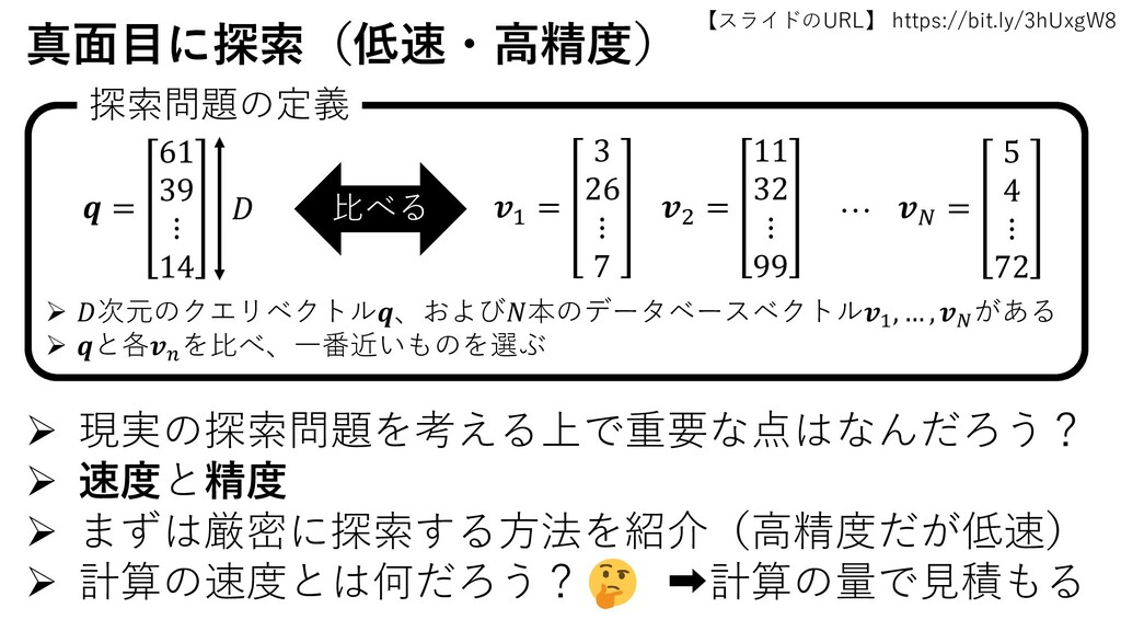 【スライドのURL】 https://bit.ly/3hUxgW8 36 真面目に探索(低速・...