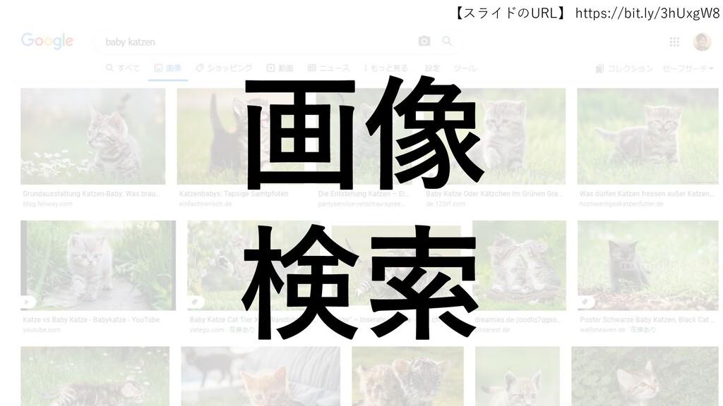 【スライドのURL】 https://bit.ly/3hUxgW8 8 https://www...