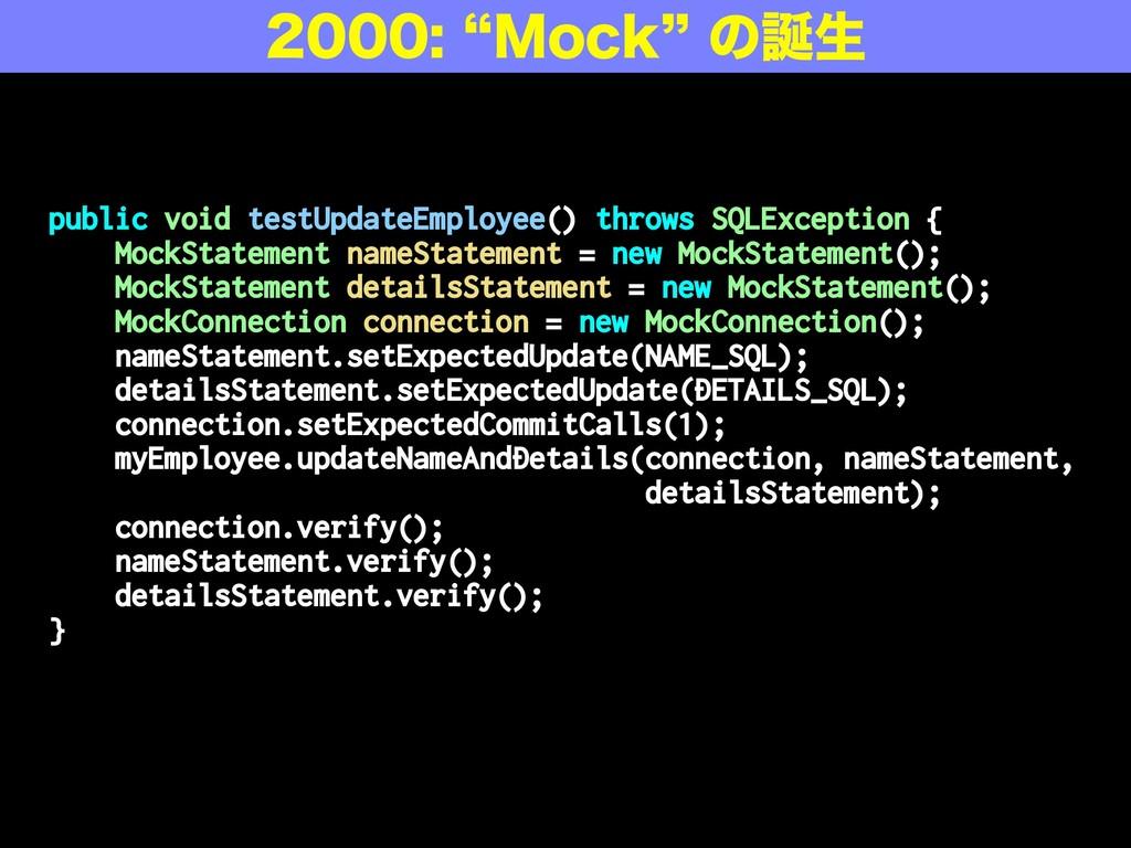 public void testUpdateEmployee() throws SQLExce...