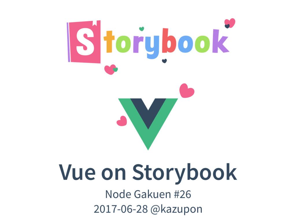 Vue on Storybook Node Gakuen #26 2017-06-28 @ka...