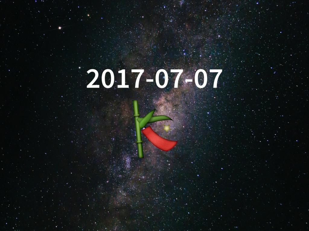 2017-07-07